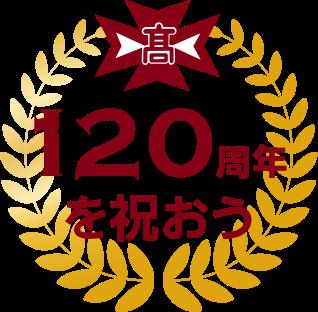 120周年を祝おう