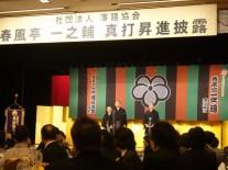 400人で賑わった祝賀会場(帝国ホテル)