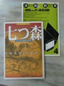 「七つ森」と「演劇と教育」