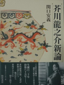 関口安義さん著「芥川龍之介新論」