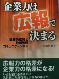 佐久間さん著書「企業力は広報で決まる」