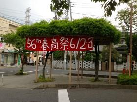 八木崎駅前の春高祭案内横断幕