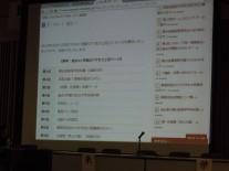 リニューアルされたHP画面を山森一幸さんが説明