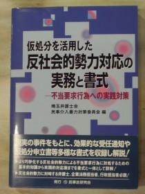 不当要求行為への実践対策「反社会的勢力対応の実務と書式」