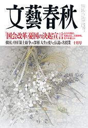 文芸春秋表紙写真