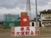 大運動会聖火台