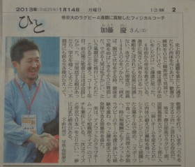 朝日新聞「ひと」に掲載された加藤慶さん