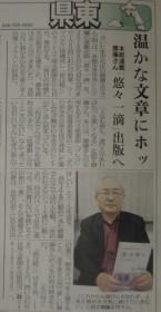 埼玉新聞に掲載された齋藤さん