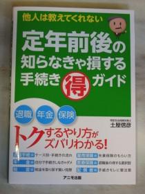 アニモ出版から出版