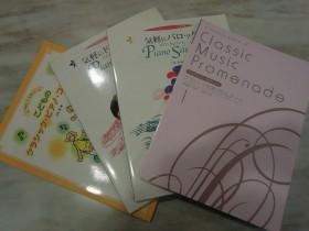 立原さん編曲のピアノ教則本