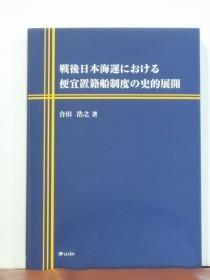 戦後日本海運における便宜置籍船制度の史的展開