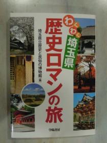 「わくわく埼玉県歴史散歩」