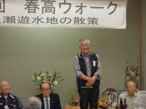 北川辺春高会への感謝と労いの言葉を話される今井会長