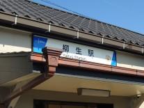 東武日光線柳生駅が集合場所