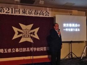 スライドショー「東京春高会の1年を振り返る」