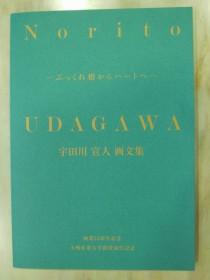 宇田川教授退任記念展での画文集