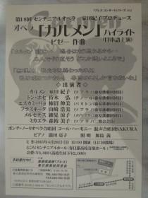 オペラ「カルメン」ハイライト