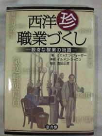 吉田正彦著「西洋珍職業づくし」