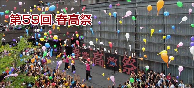 第59回春高祭が盛大に開催されました