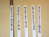特選の5首、左から作者、奥村、横塚、今井、宮田、小山(敬称略)