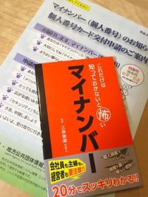 高40回の三森敏明さんが監修された「これだけは知っておかないと怖いマイナンバー」