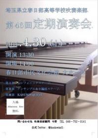 春高吹奏楽部46定演