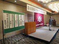 選者のお一人新村満さん(高16回)による特選五句の発表