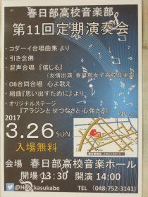 春高音楽部第11回定期演奏会