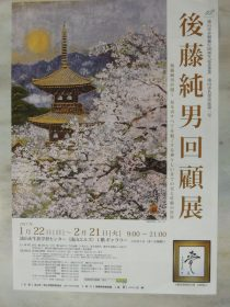 後藤純男回顧展