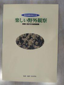 小澤正美共著「楽しい野外観察」