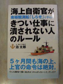 泊 太郎著「海上自衛官が学んだ きつい仕事に潰されない人のルール」