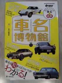 吉川雅幸著「車名博物館」