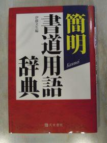 伊藤文生編「簡明 書道用語辞典」