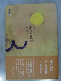中田水光著「羽化と変身」