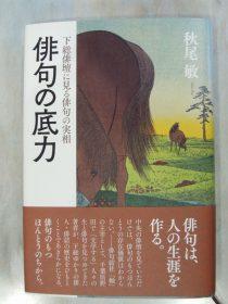 秋尾 敏(河合章男)著 「俳句の底力」