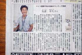 8月5日の北海道新聞全道版