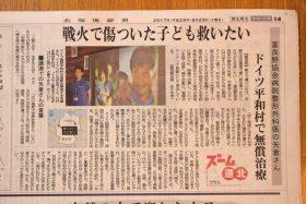 8月29日北海道新聞