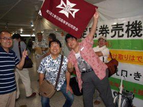 東京駅・新幹線中央乗換口前が集合場所