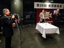 東京春高会の町田さんの挨拶
