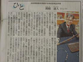 朝日新聞9月5日発行「ひと」に掲載