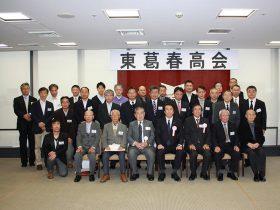 昨年の第5回 東葛春高会の集合写真 斎藤 健農林水産大臣を中心に