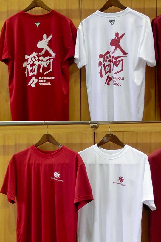 春高Tシャツ(新モデル)