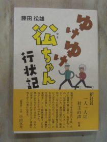 藤田彸雄著 「ゆけゆけ彸ちゃん行状記」