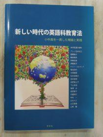 木塚雅貴共著「新しい時代の英語科教育法」