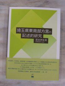 原田伊佐男著「埼玉県東南部方言の記述的研究」