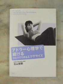 石山郁朗著「アドラー心理学で続ける」ひとりでできるエクササイズ