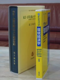 浅子和美著「家計・企業行動とマクロ経済変動」「環境経済学」