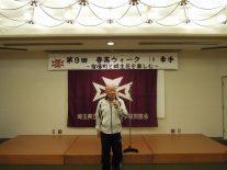 幸手春高会の発起人、中村さん(高5回)