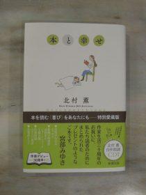北村薫 著「本と幸せ」