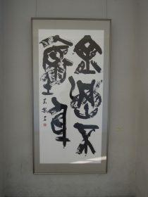 120周年記念作品として校内に展示(金剛不壊身・篆書)
